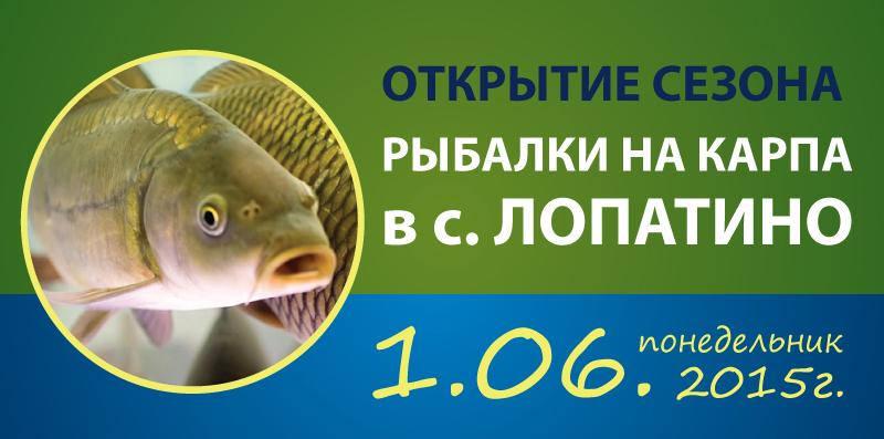 открытие-рыбалки-для-сайта