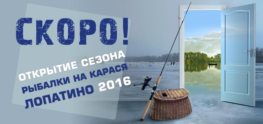 открытие рыбалки на карася с Лопатино 2016