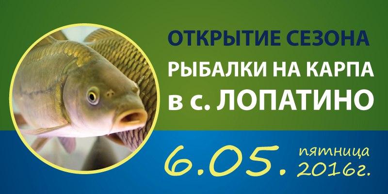 рыбалка на карпа Тольятти