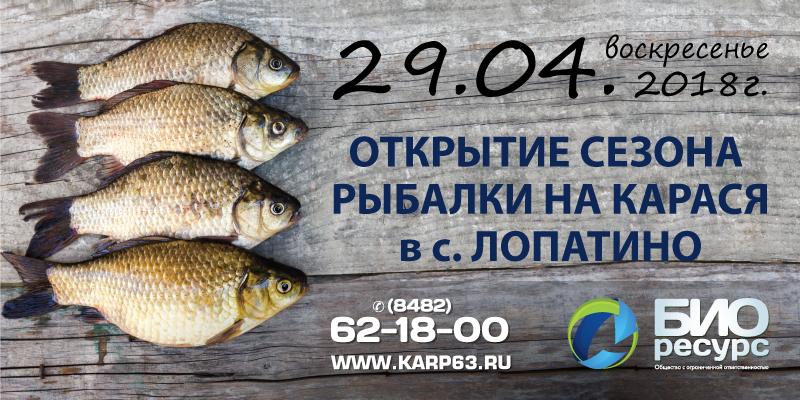 рыбалка на карася 2018